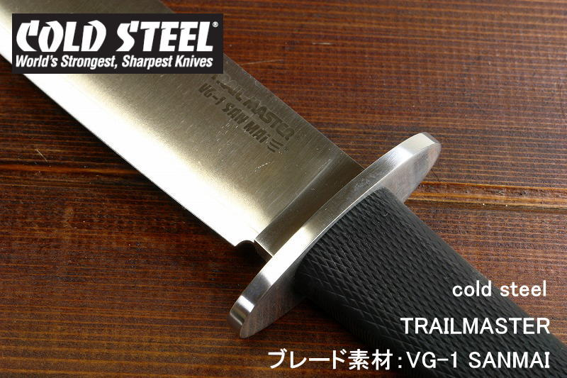 Cold Steel(コールド スチール) San Mai Trail Master Bowie